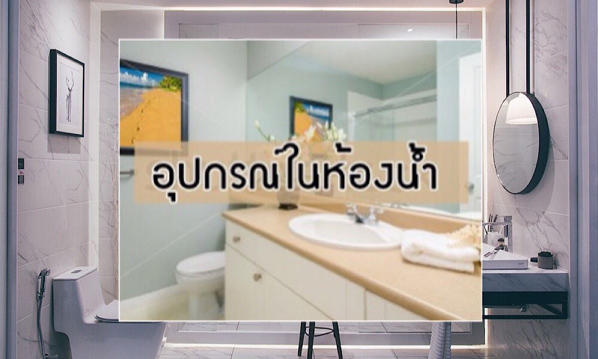 อุปกรณ์ในห้องน้ำ ที่จำเป็นควรมี เลือกดีๆ ทำให้ห้องน้ำ สวยขึ้นอีกด้วย