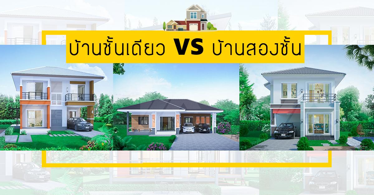 บ้านชั้นเดียว vs บ้านสองชั้น แนะนำทริค เพื่อเป็นตัวช่วย ในการตัดสินใจเลือกบ้าน