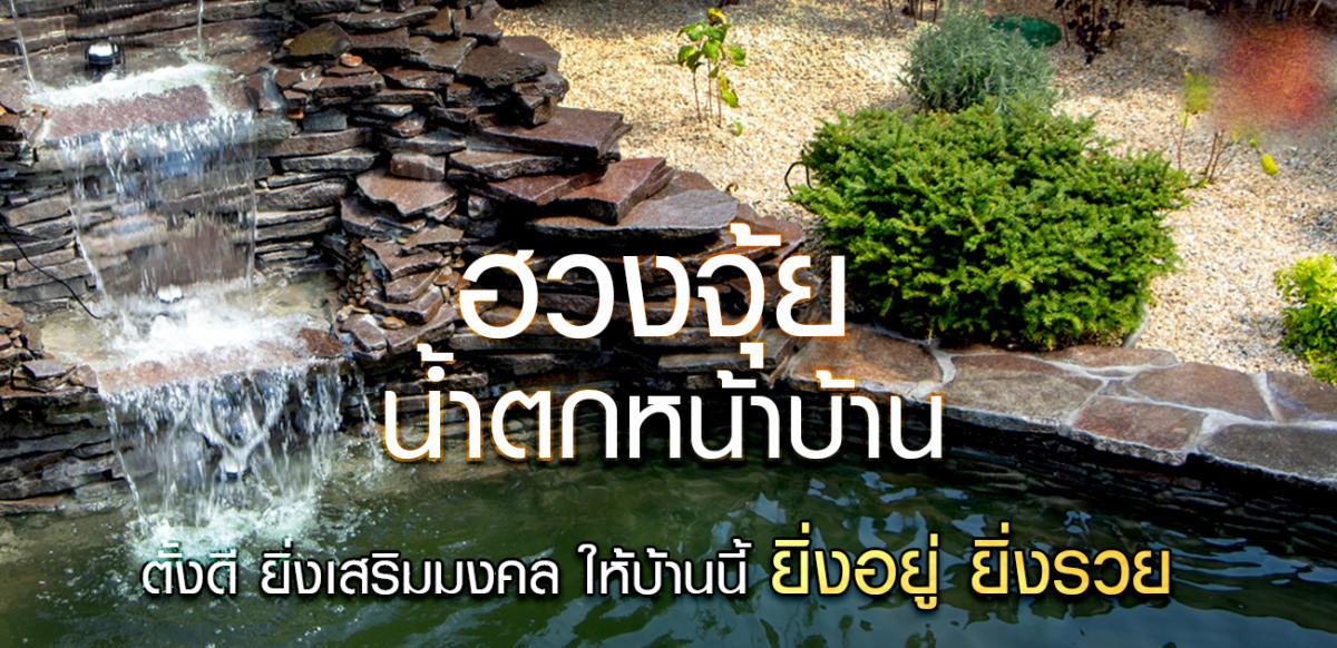 ฮวงจุ้ยบ่อน้ำตกหน้าบ้าน เสริมความเป็นมงคลให้ผู้อาศัย