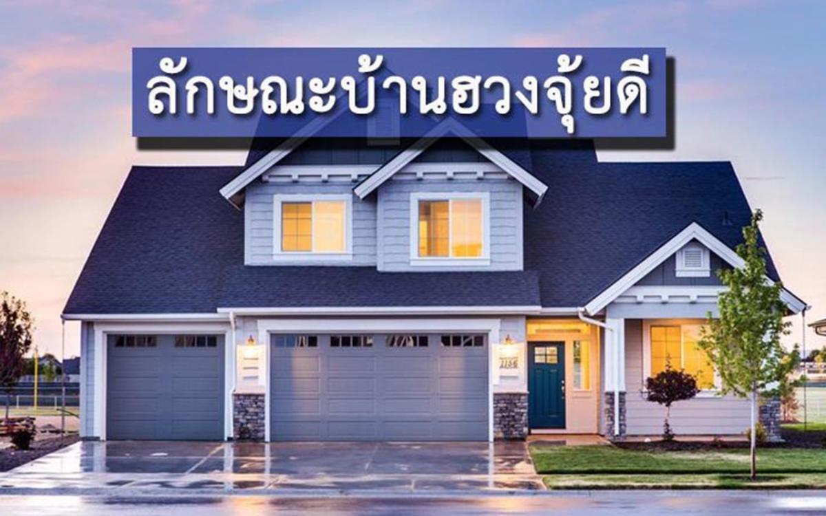 สร้าง บ้านดีตามฮวงจุ้ย อยู่แล้วรวย
